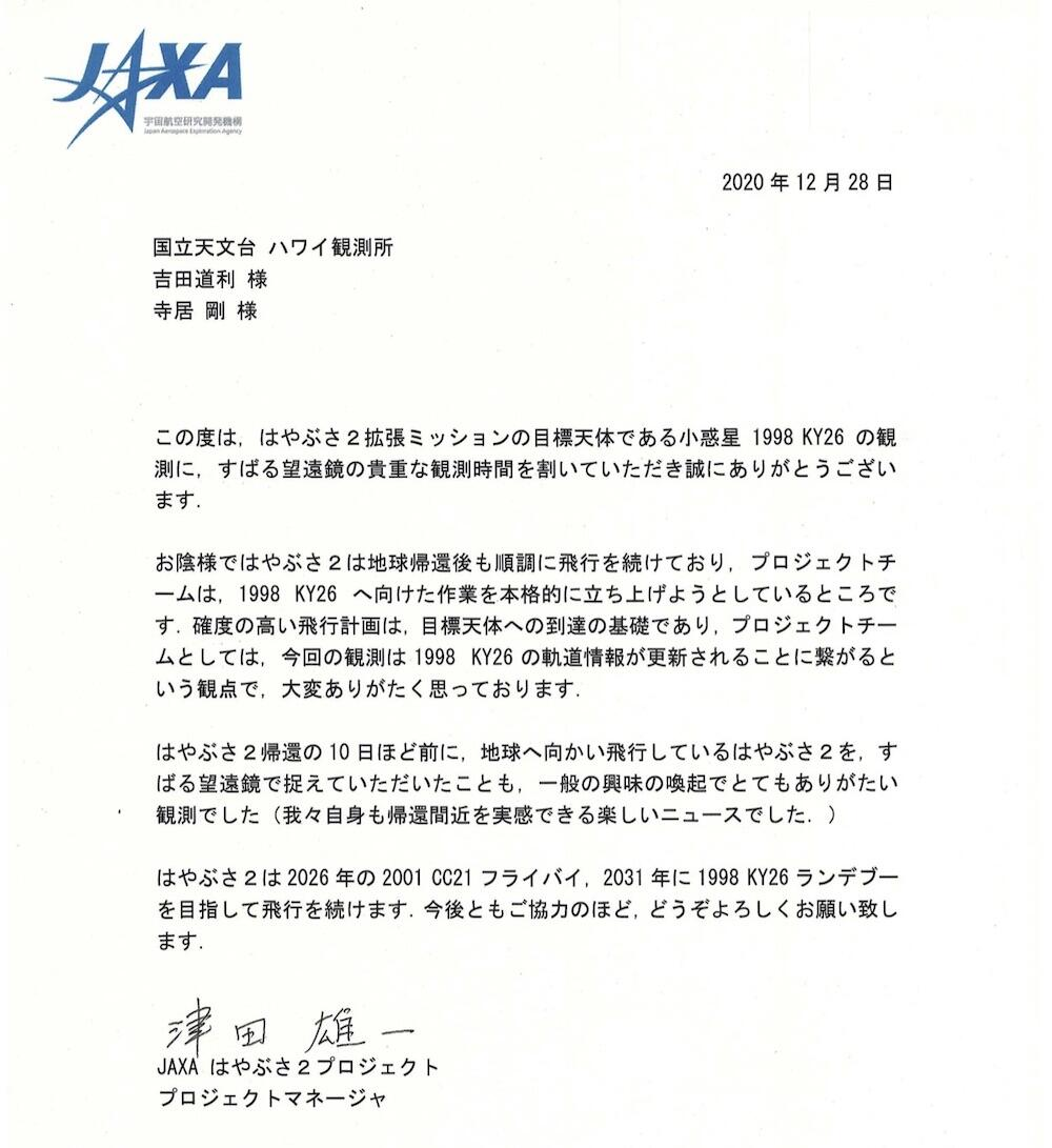 Letter of Appreciation from the Hayabusa2 Project Figure
